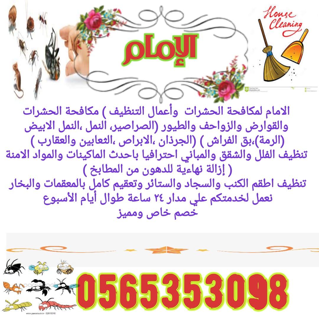 افضل شركة مكافحة الحشرات الامارات 0565353098